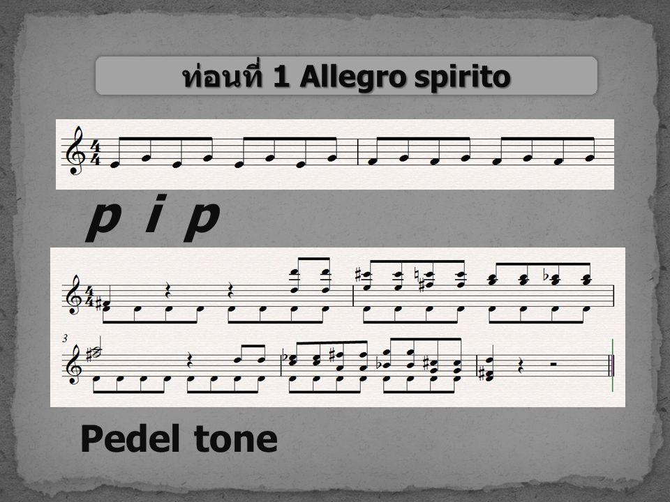 ท่อนที่ 1 Allegro spirito p i p m Pedel tone