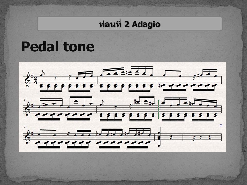 ท่อนที่ 2 Adagio Pedal tone