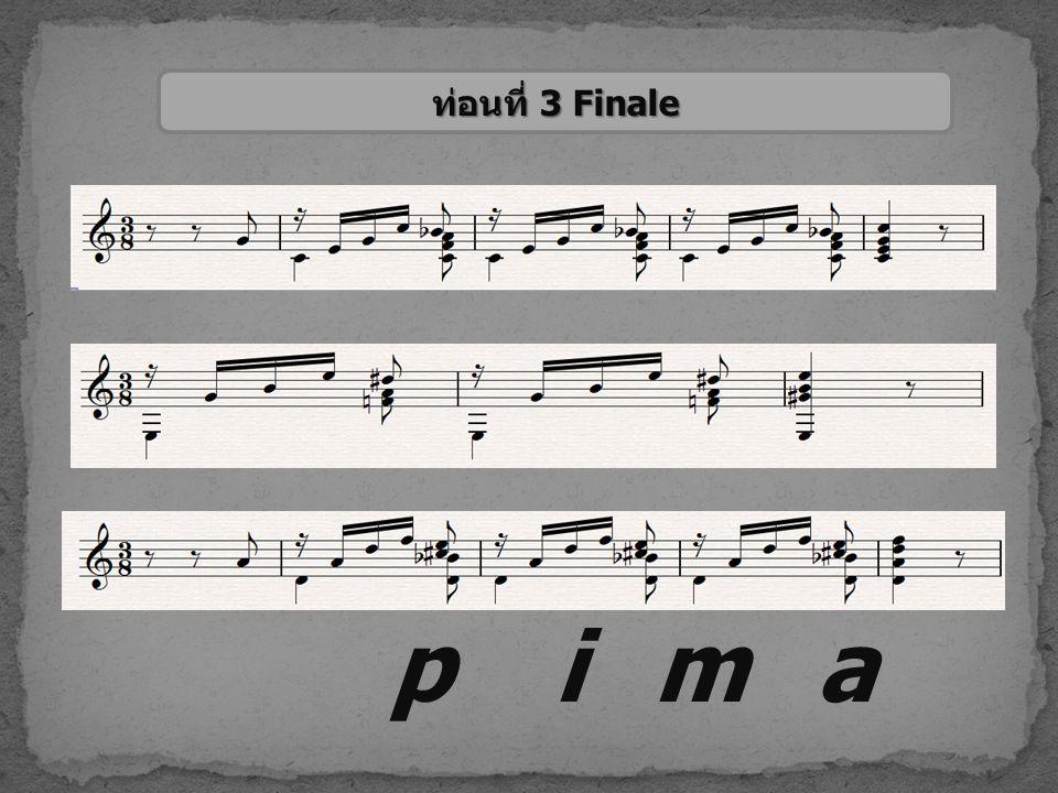 ท่อนที่ 3 Finale p i m a
