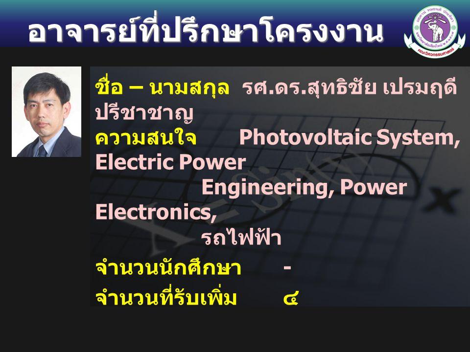 ชื่อ – นามสกุล รศ. ดร. สุทธิชัย เปรมฤดี ปรีชาชาญ ความสนใจ Photovoltaic System, Electric Power Engineering, Power Electronics, รถไฟฟ้า จำนวนนักศึกษา -