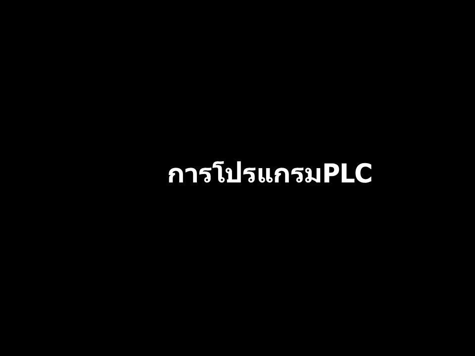 การโปรแกรม PLC