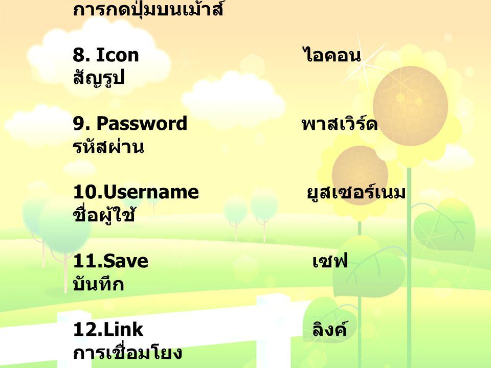 7. Click คลิก การกดปุ่มบนเม้าส์ 8. Icon ไอคอน สัญรูป 9. Password พาสเวิร์ด รหัสผ่าน 10.Username ยูสเซอร์เนม ชื่อผู้ใช้ 11.Save เซฟ บันทึก 12.Link ลิงค