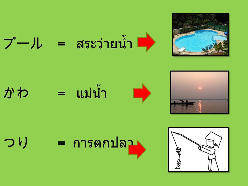 プール = สระว่ายน้ำ かわ = แม่น้ำ つり = การตกปลา
