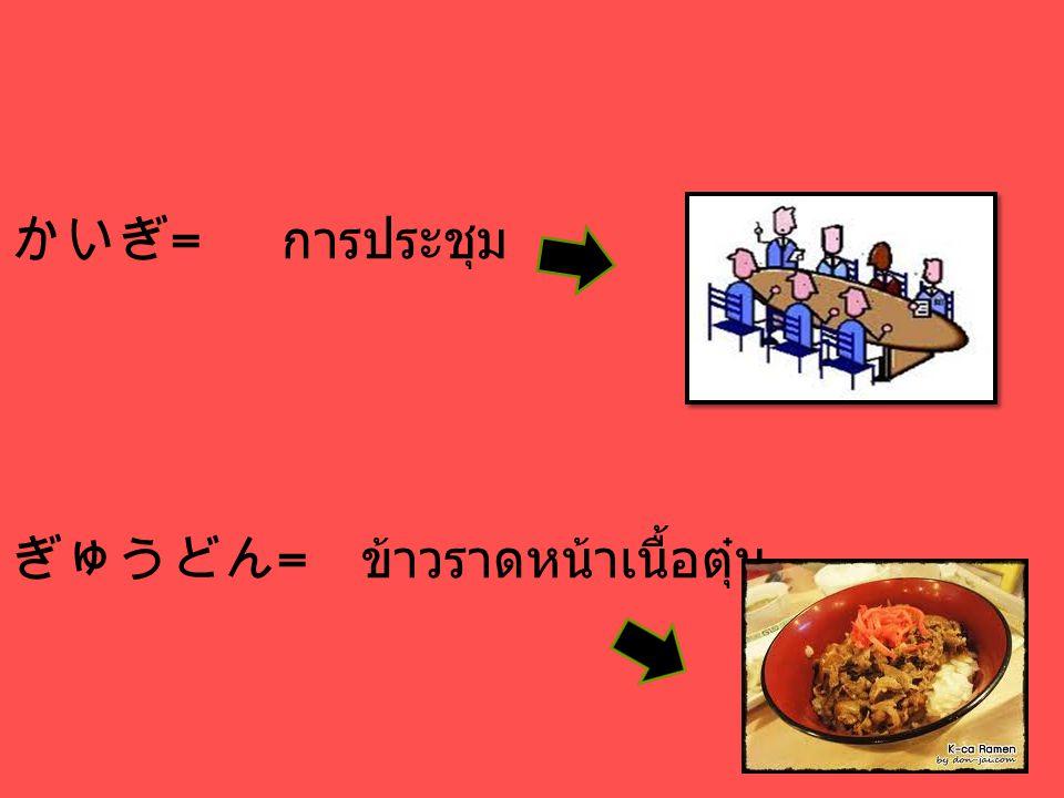かいぎ = การประชุม ぎゅうどん = ข้าวราดหน้าเนื้อตุ๋น