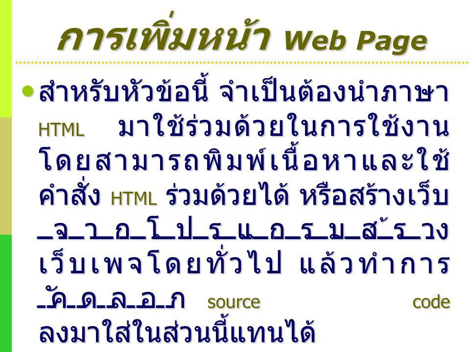 การเพิ่มหน้า Web Page สำหรับหัวข้อนี้ จำเป็นต้องนำภาษา HTML มาใช้ร่วมด้วยในการใช้งาน โดยสามารถพิมพ์เนื้อหาและใช้ คำสั่ง HTML ร่วมด้วยได้ หรือสร้างเว็บ