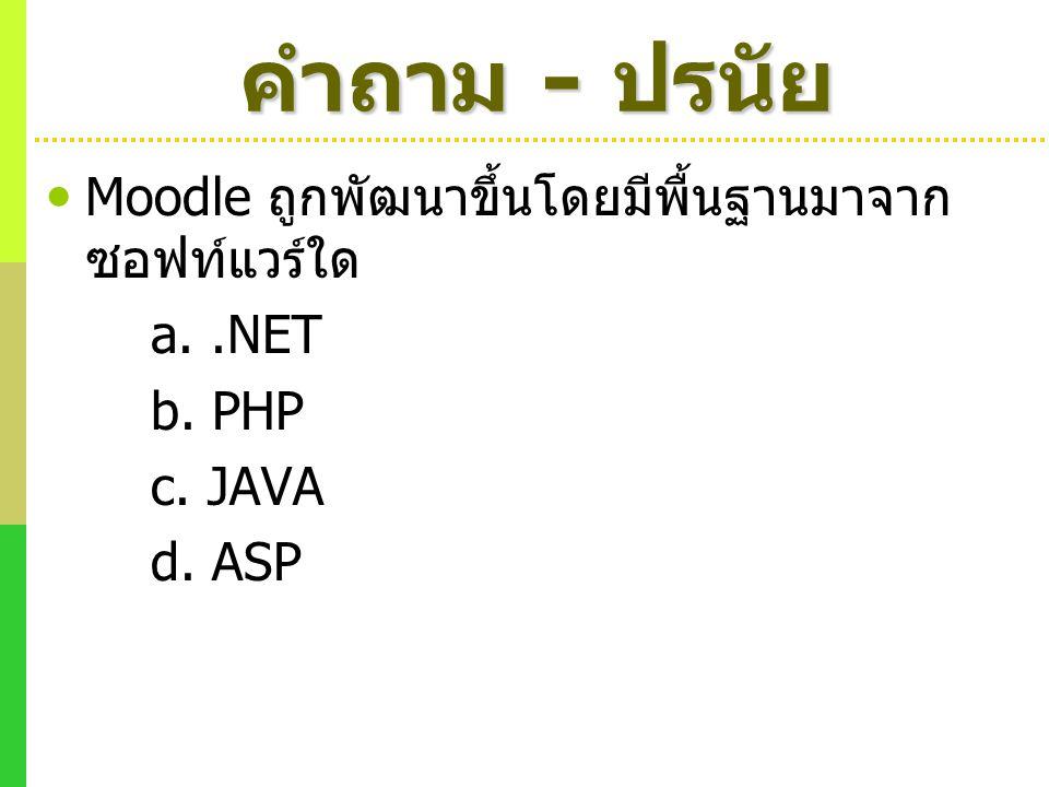 Moodle ถูกพัฒนาขึ้นโดยมีพื้นฐานมาจาก ซอฟท์แวร์ใด a..NET b. PHP c. JAVA d. ASP คำถาม - ปรนัย