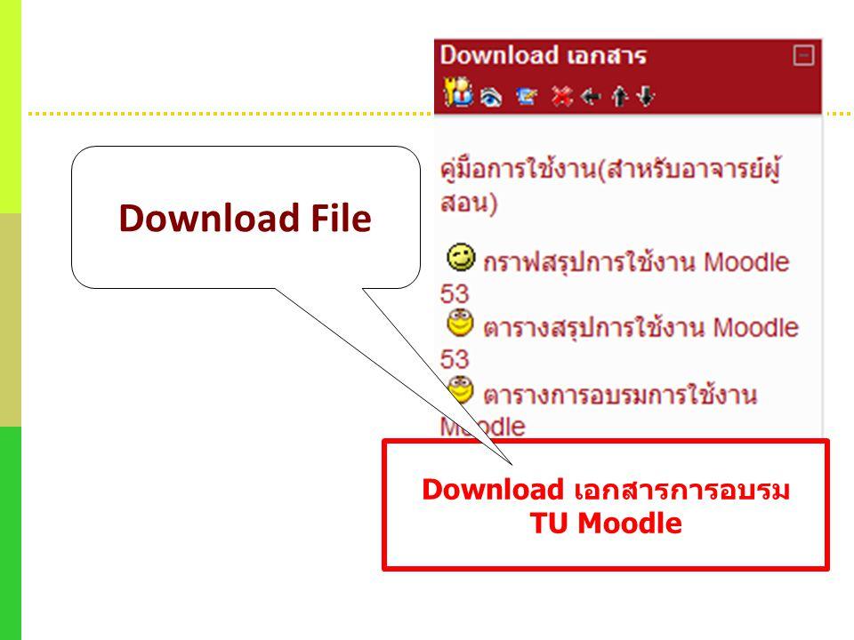 Download เอกสารการอบรม TU Moodle Download File