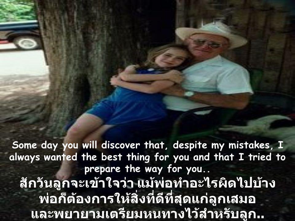 Try to understand that my age is not lived but survived. จงเข้าใจเถอะว่า วัยนี้เหมือนต้นไม้ใกล้ฝั่ง ไม่หวังงอกเงย เพียงให้ยืนต้นอยู่ได้
