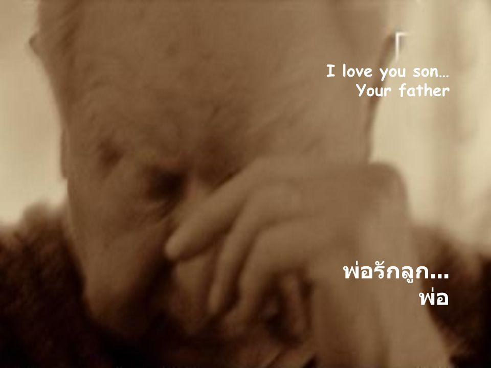 I love you son… Your father พ่อรักลูก... พ่อ
