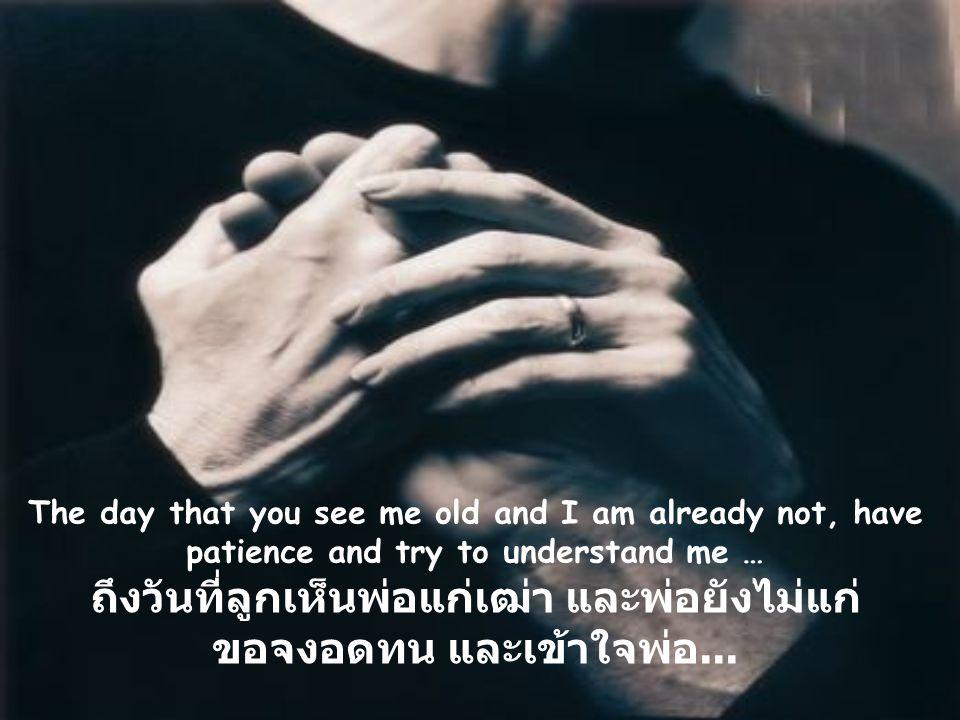 Dear son… ลูกรัก...