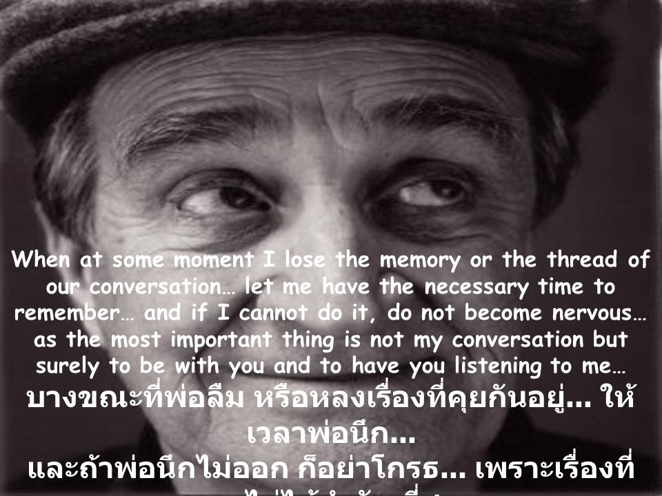 I taught you how to do so many things… to eat good, to dress well… to confront life… พ่อสอนลูกหลายเรื่อง... การกินให้ถูก การแต่งตัวให้เหมาะ... การเผชิ