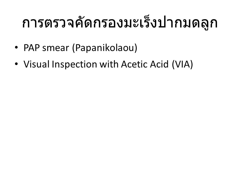 PAP smear (Papanikolaou) Visual Inspection with Acetic Acid (VIA)