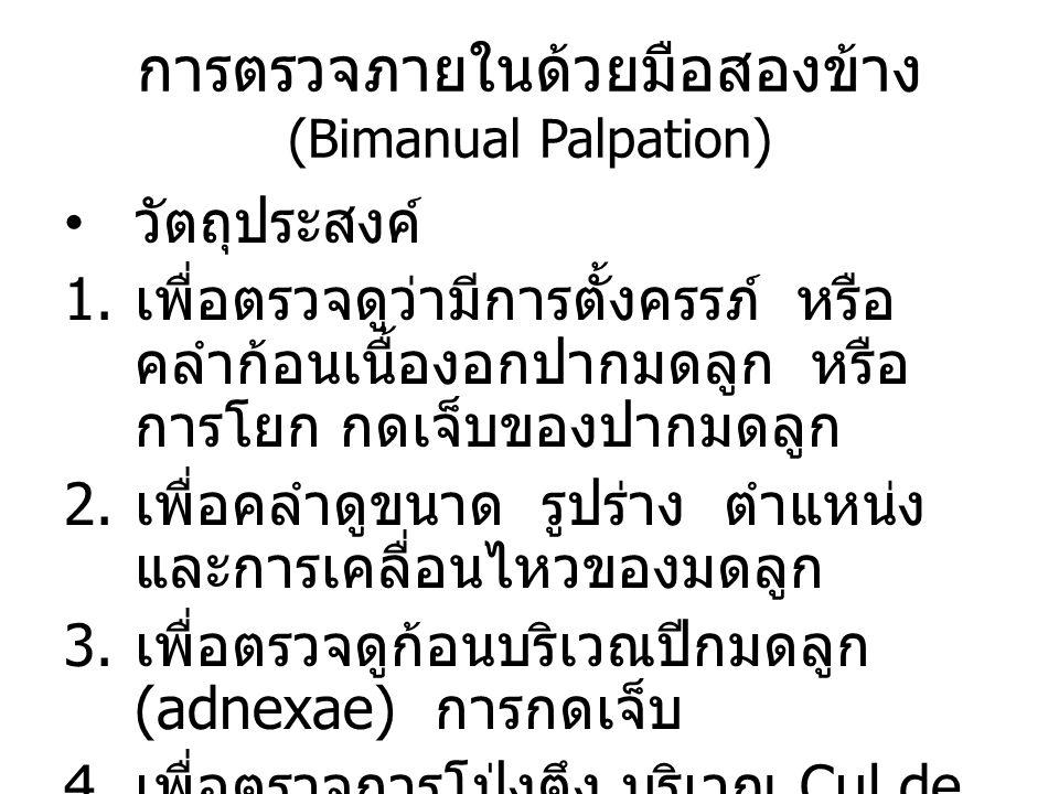 การตรวจภายในด้วยมือสองข้าง (Bimanual Palpation) วัตถุประสงค์ 1.