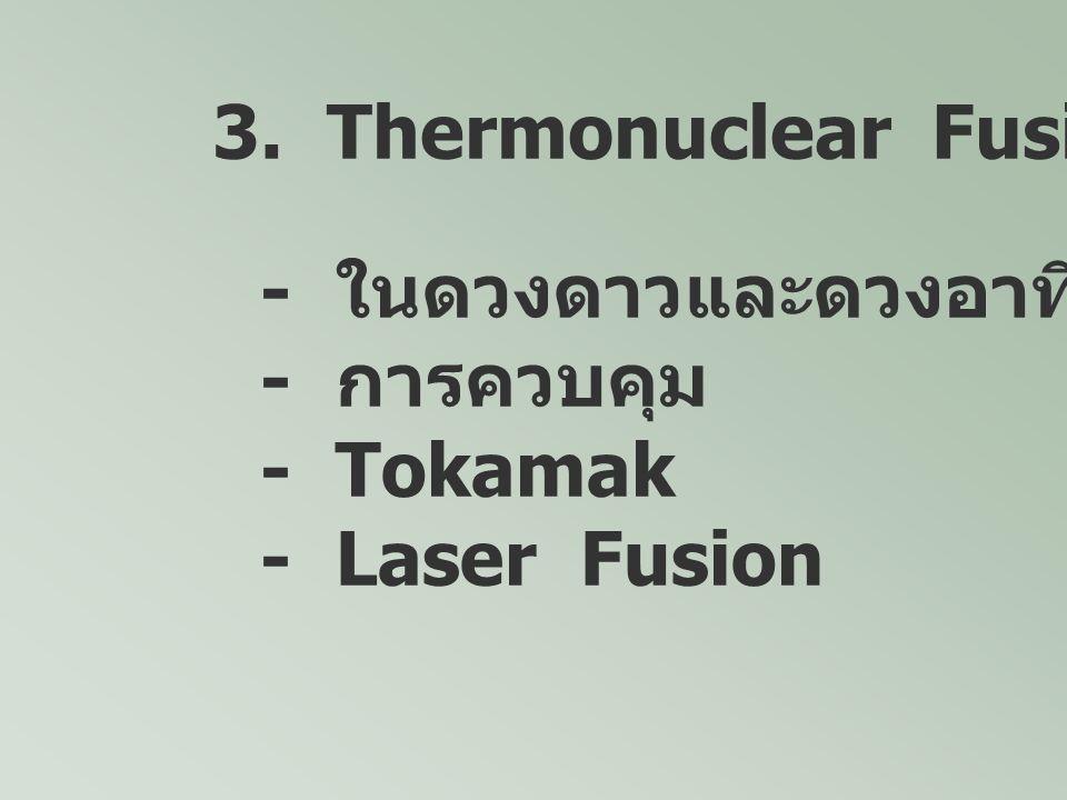 Nuclear Fusion การที่นิวเคลียสของธาตุเบา 2 หรือ มากกว่า 2 นิวเคลียส รวมตัวเข้าด้วยกัน โดยที่มวล บางส่วนเปลี่ยนไปเป็นพลังงาน