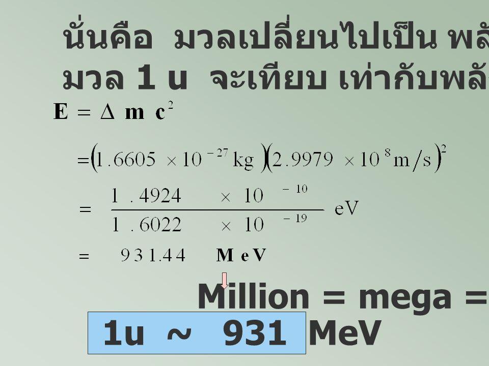 กำหนดมวล n = 1.008665 1 0 H = 1.007825 1 1 H = 2.014102 2 1 H = 3.016050 3 1 He = 4.002603 4 2