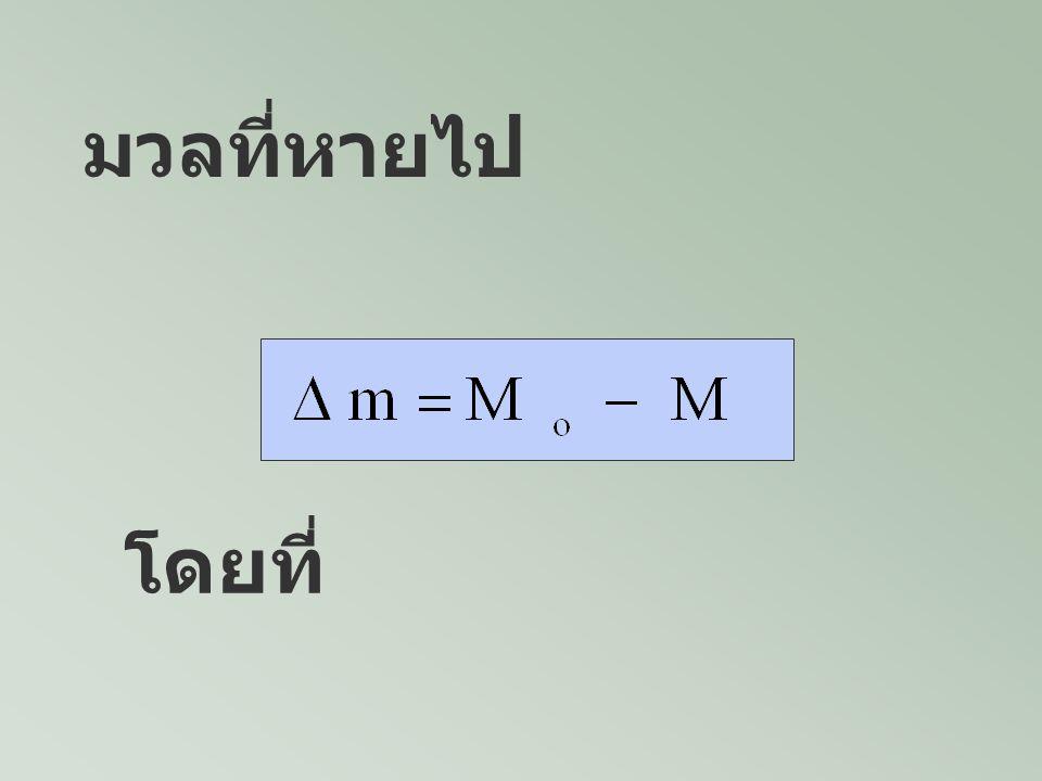 M = มวลอะตอมของธาตุ = จำนวนโปรตอนคูณ กับมวลโปรตอน + จำนวนนิวตรอนคูณ กับมวลนิวตรอน + จำนวน อิเล็กตรอน คูณกับมวลของ อิเล็กตรอน
