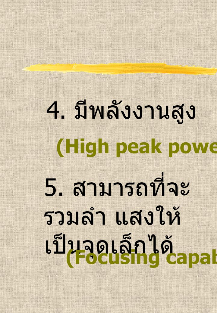 4. มีพลังงานสูง (High peak power) 5. สามารถที่จะ รวมลำ แสงให้ เป็นจุดเล็กได้ (Focusing capability)