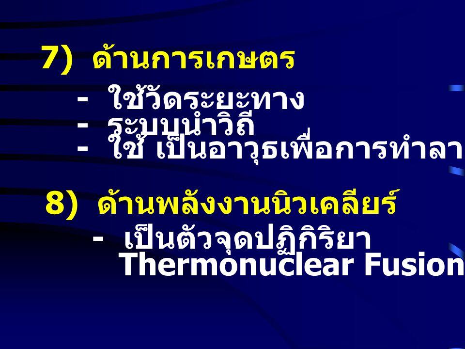 5) ตรวจสอบมลภาวะ - โดยวิธีการ ดูดกลืน - Optical Radar - Raman Backscattering 6) ด้านธุรกิจ การ ค้า และ เลเซอร์ กราฟฟิก - Bar code - Video disc - Laser