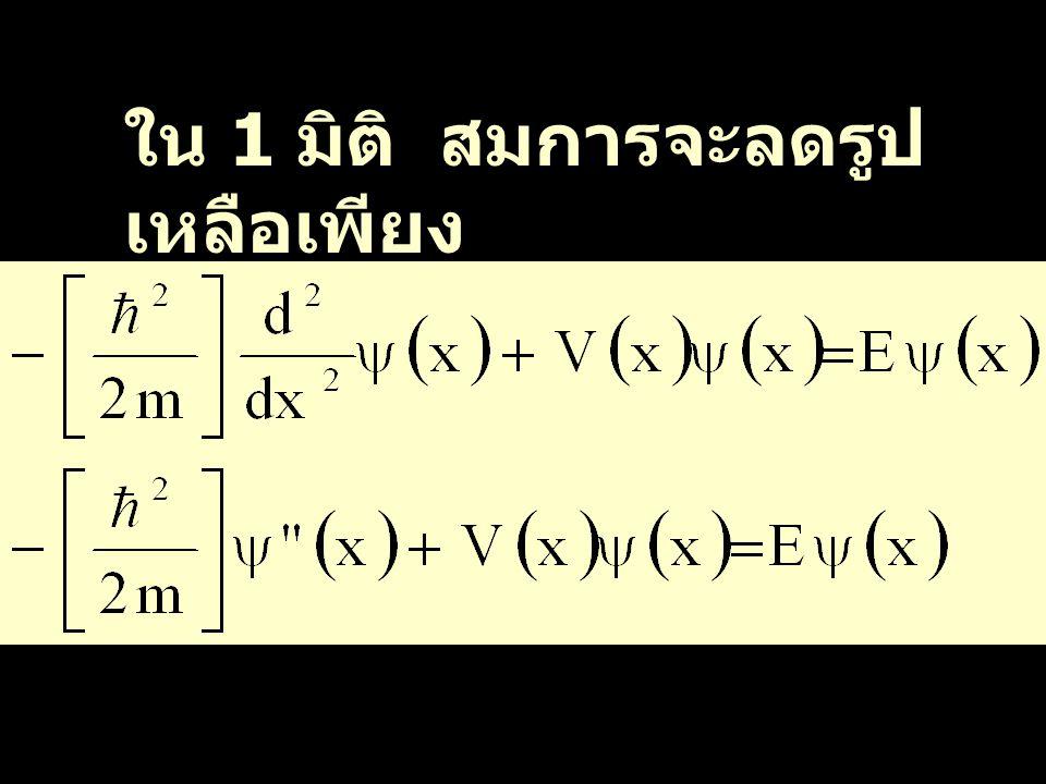 ถ้า V(x) = 0 หรือกรณีของ อนุภาคอิสระจะได้ว่า ความหมายของ 