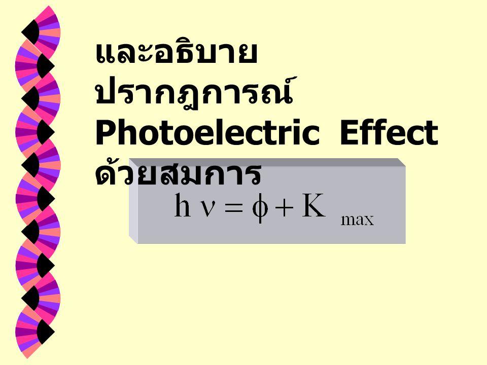 ซึ่งไอน์สไตน์ได้เสนอ ทฤษฎีขึ้นมาว่า แสงมี พฤติกรรมเป็น อนุภาค เรียกว่า โฟตอน มี พลังงาน