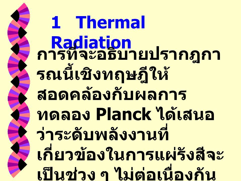 บทที่ 13 ปรากฎการณ์ 3 อย่างที่ สนับสนุนแนวคิดของ ฟิสิกส์ ควอนตัม 1 Thermal Radiation 3 Compton Effect 2 Photoelectric Effect แสงและฟิสิกส์ ควอนตัม