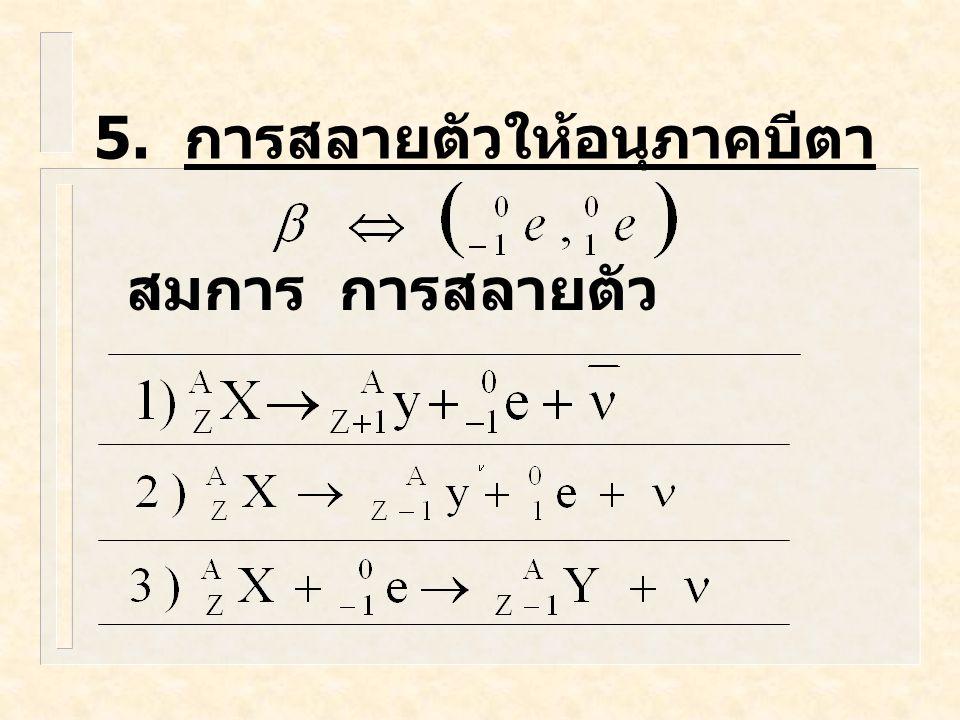 1) ผลรวมเลขมวล (A) ด้านซ้าย เท่ากับด้านขวา 2) ผลรวมเลขอะตอม (Z) ด้านซ้าย เท่ากับด้านขวา เวลาเขียนสมการนิวเคลียร์ต้องคำนึงถึง