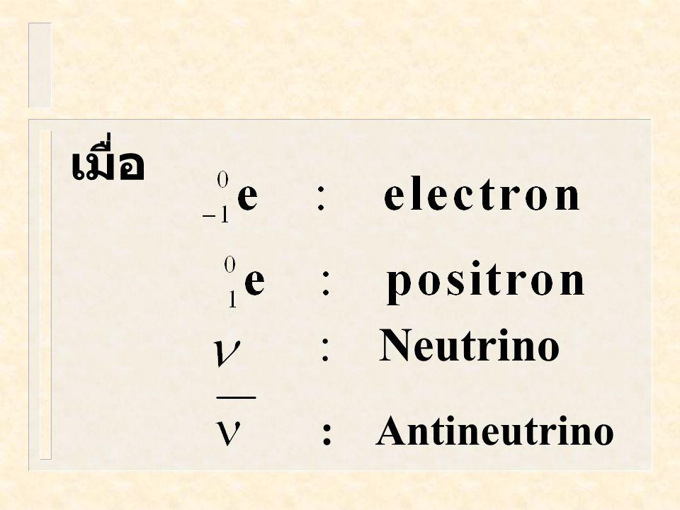 5. การสลายตัวให้อนุภาคบีตา สมการ การสลายตัว