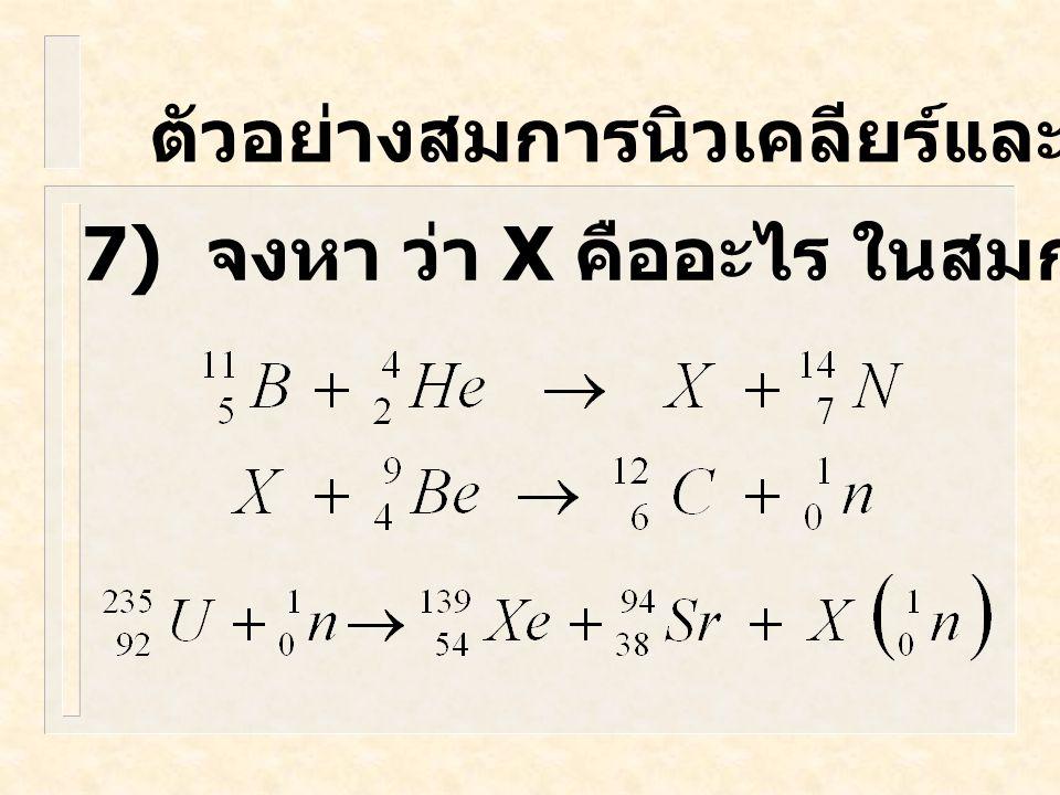 สรุปสัญลักษณ์ โปรตอน นิวตรอน รังสีแอลฟา รังสี บีตา นิวตริโน