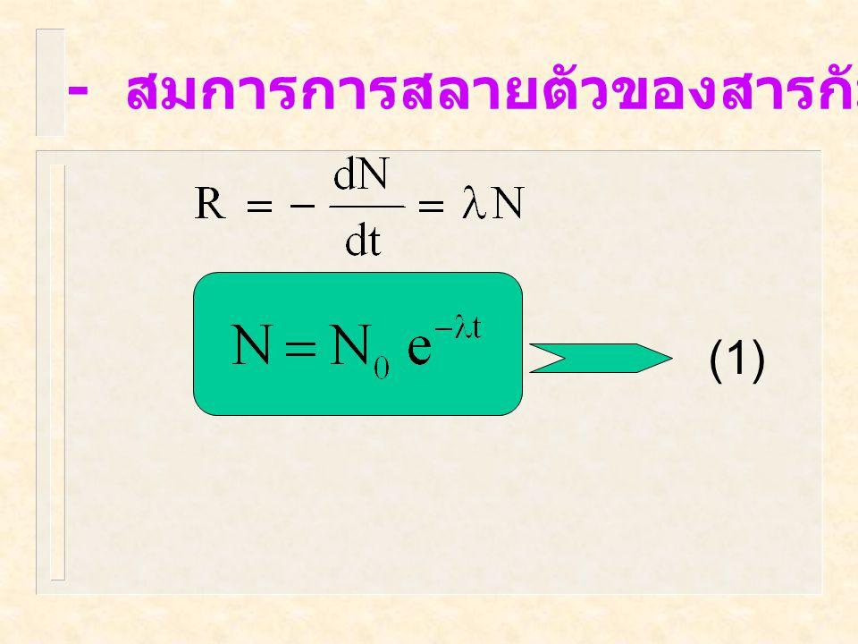 ตัวอย่างสมการนิวเคลียร์และการสลายตัว สลายตัวโดยให้ อนุภาคแอลฟา 1 ครั้ง และ อนุภาค บีตา 4 ครั้ง จงหาว่า ธาตุนี้สลายตัวเป็น ธาตุชนิดใหม่คือ อะไร