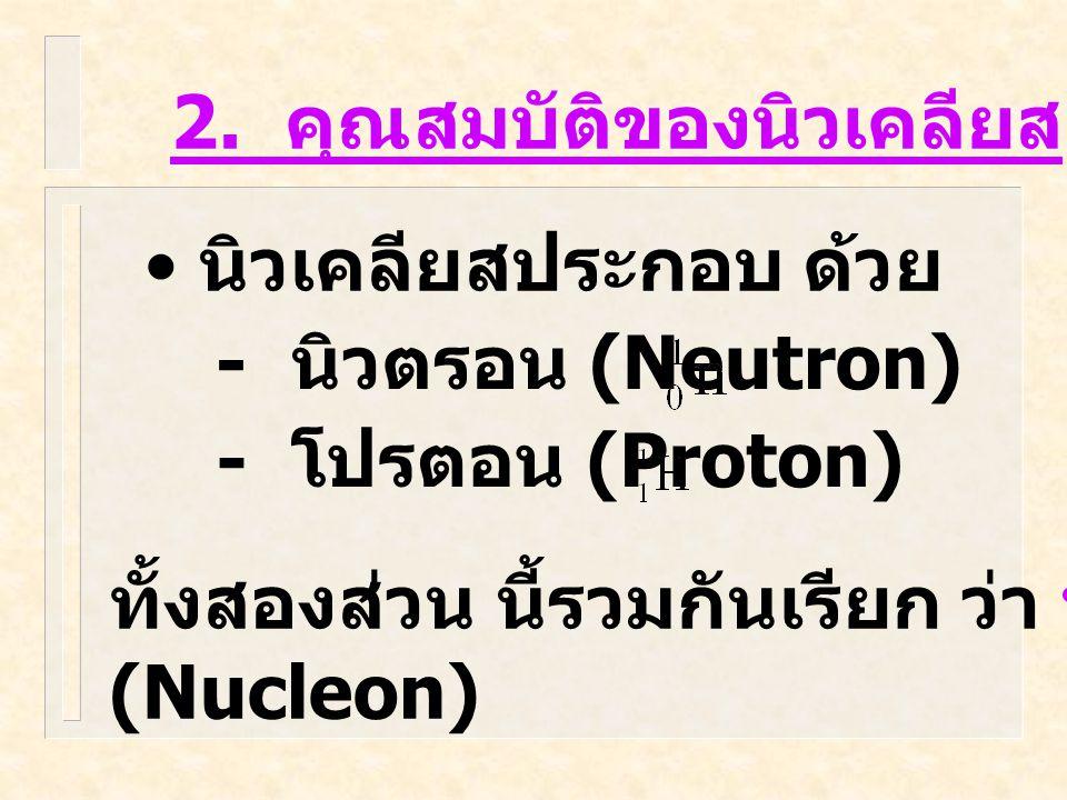 : Neutrino : Antineutrino เมื่อ