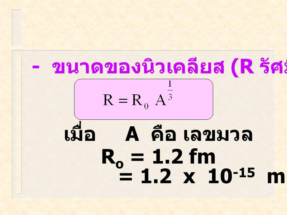 - ไอโซโทป (Isotope) เป็นธาตุ เดียวกัน ที่มีค่า Z เท่ากัน แต่ N ต่างกัน เช่น N=33 N=34