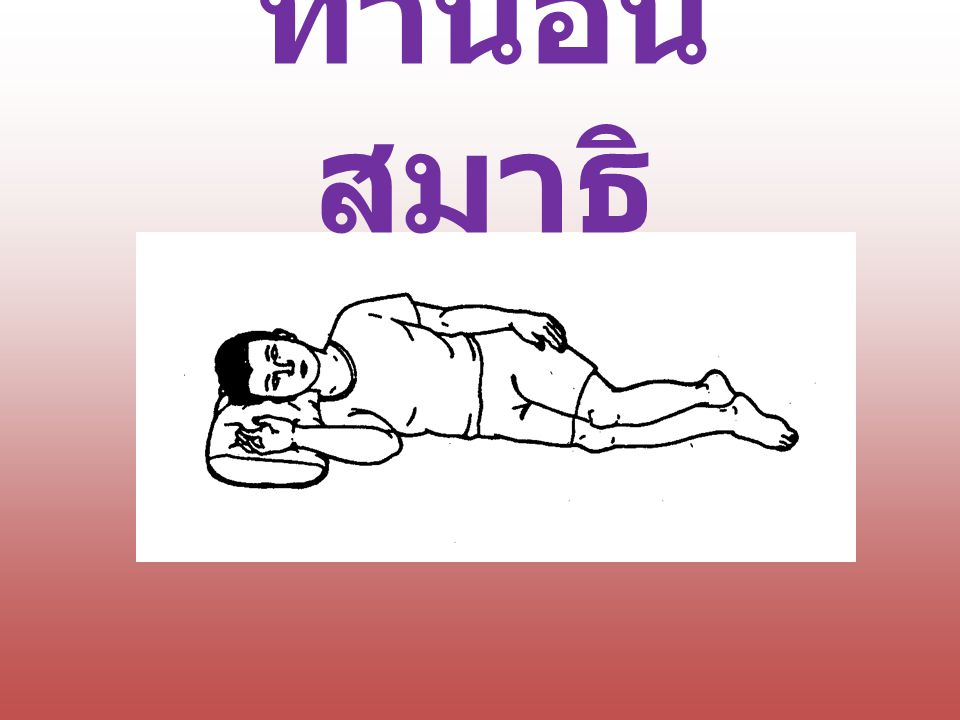 ท่านอน สมาธิ