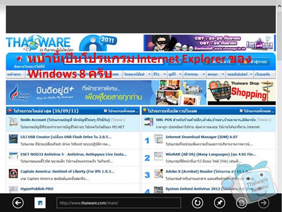หน้านี้เป็นโปรแกรม Internet Explorer ของ Windows 8 ครับ