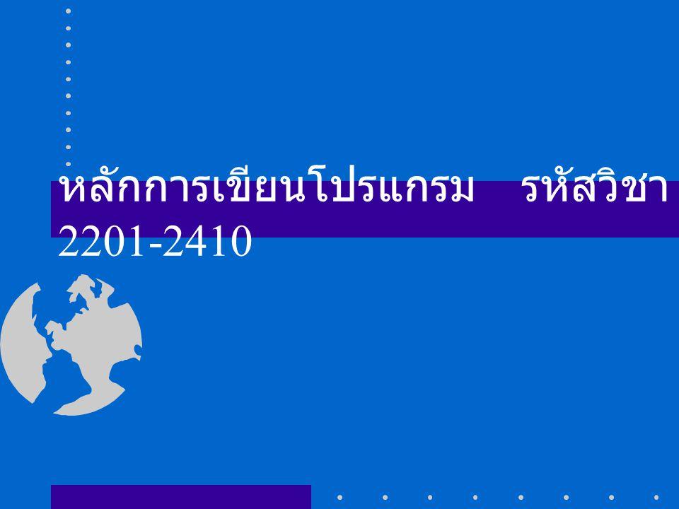 หลักการเขียนโปรแกรม รหัสวิชา 2201-2410