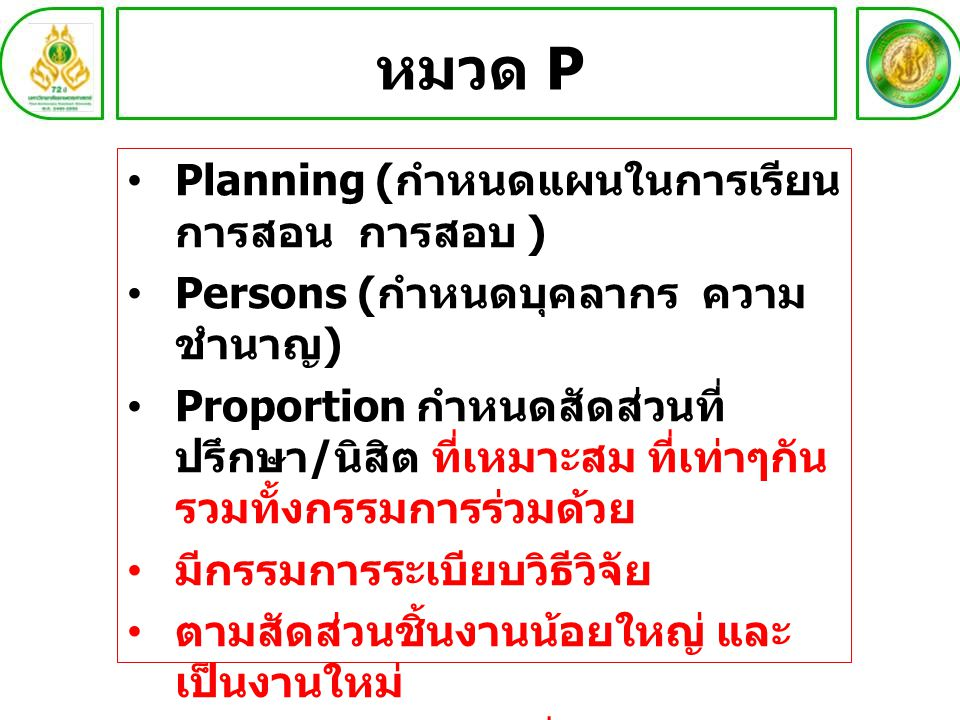 หมวด P Planning ( กำหนดแผนในการเรียน การสอน การสอบ ) Persons ( กำหนดบุคลากร ความ ชำนาญ ) Proportion กำหนดสัดส่วนที่ ปรึกษา / นิสิต ที่เหมาะสม ที่เท่าๆ