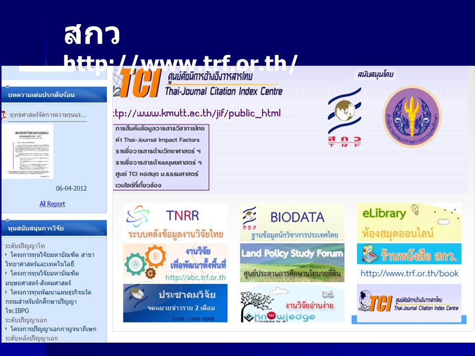 สกว http://www.trf.or.th/