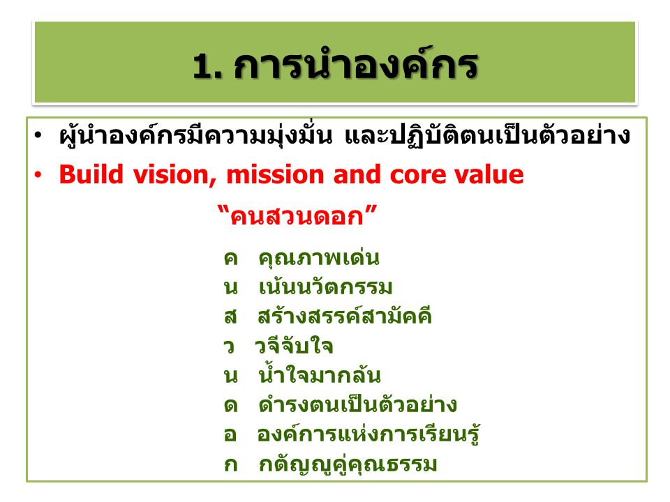 """1. การนำองค์กร ผู้นำองค์กรมีความมุ่งมั่น และปฏิบัติตนเป็นตัวอย่าง Build vision, mission and core value """"คนสวนดอก"""" ค คุณภาพเด่น น เน้นนวัตกรรม ส สร้างส"""