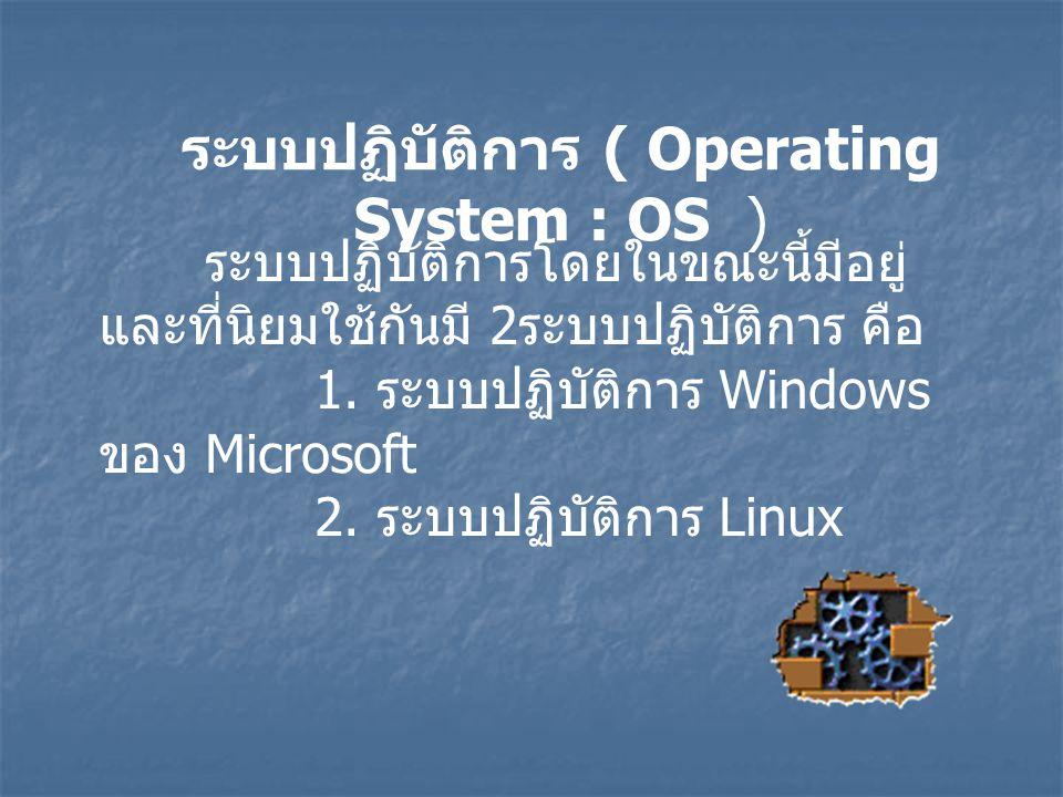 ระบบปฏิบัติการโดยในขณะนี้มีอยู่ และที่นิยมใช้กันมี 2 ระบบปฏิบัติการ คือ 1. ระบบปฏิบัติการ Windows ของ Microsoft 2. ระบบปฏิบัติการ Linux ระบบปฏิบัติการ