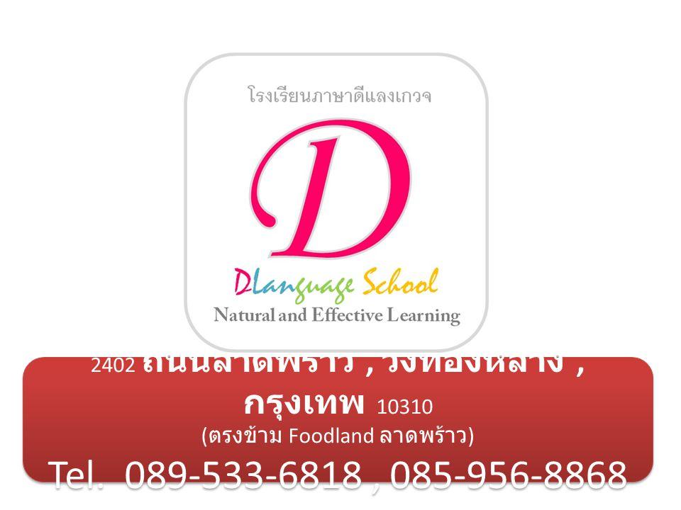 (รายชั่วโมง, รายวัน ) บริการให้เช่าห้องประชุม ห้องเรียน, ห้องสอน พิเศษ, ห้องติว Tel. 089-533-6818