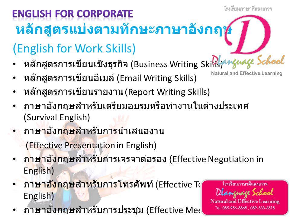 หลักสูตรภาษาอังกฤษ แบ่งตาม หน้าที่ (English for Professionals) ภาษาอังกฤษสำหรับพนักงานต้อนรับ ลูกค้า (English for Customer Care) ภาษาอังกฤษสำหรับพนักงานขาย (English for Sales) ภาษาอังกฤษสำหรับพนักงานการตลาด (English for Marketing & Advertising) ภาษาอังกฤษสำหรับพนักงานบัญชี (English for Accounting) ภาษาอังกฤษสำหรับพนักงานบุคคล (English for Human Resources)