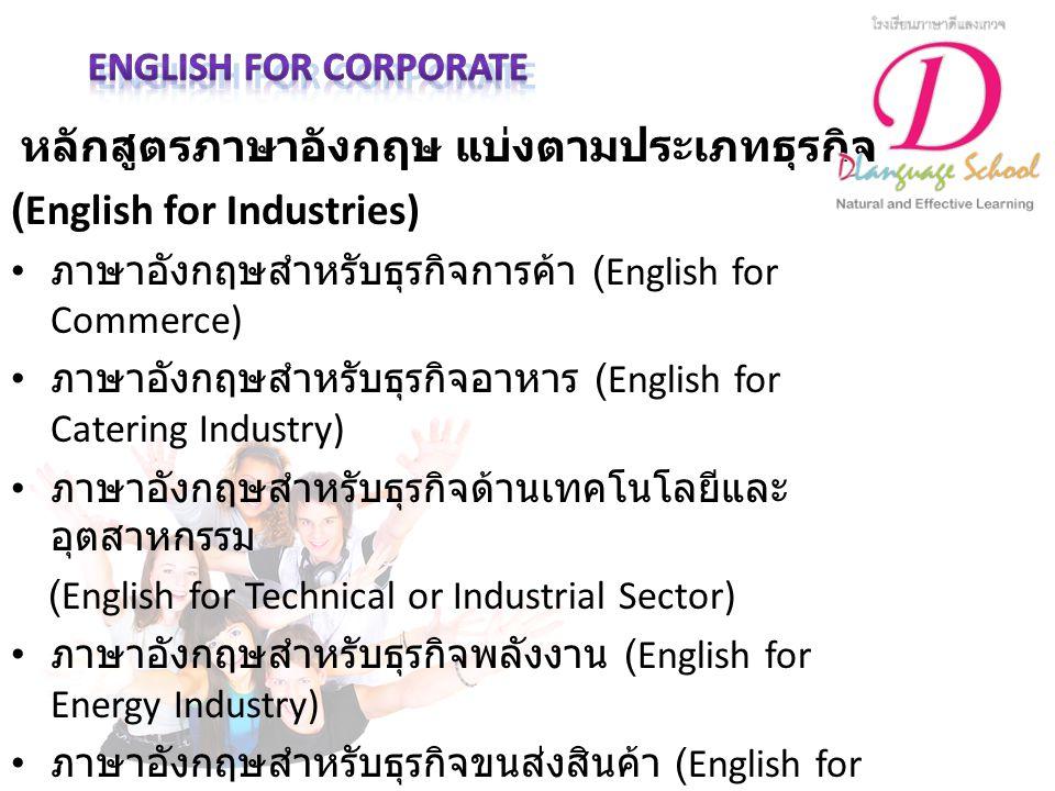 หลักสูตรภาษาอังกฤษ แบ่งตามประเภทธุรกิจ (English for Industries) ภาษาอังกฤษสำหรับธุรกิจการค้า (English for Commerce) ภาษาอังกฤษสำหรับธุรกิจอาหาร (Engli