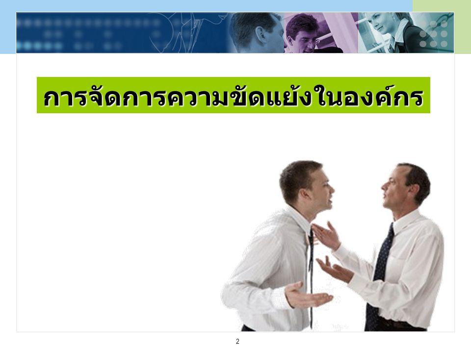 2 การจัดการความขัดแย้งในองค์กร