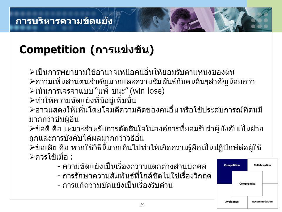 29 Competition (การแข่งขัน) การบริหารความขัดแย้ง  เป็นการพยายามใช้อำนาจเหนือคนอื่นให้ยอมรับตำแหน่งของตน  ความเห็นส่วนตนสำคัญมากและความสัมพันธ์กับคนอ
