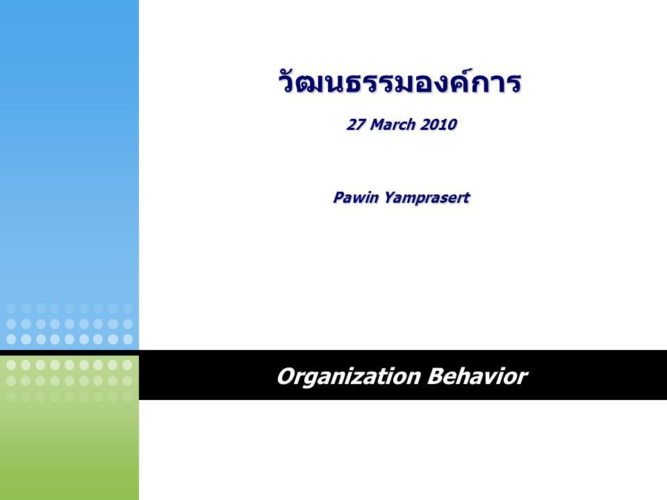 ระดับของวัฒนธรรมองค์การ วัฒนธรรมทางกายภาพ (Artifact) ค่านิยม (Value) ฐานคติ (Assumption) วัฒนธรรมที่สามารถมองเห็นและจับต้องได้ ความเชื่อเกี่ยวกับสิ่งที่ควรจะเป็นในองค์การ การคิดหรือการกระทำเพื่อบรรลุจุดมุ่งหมาย ซึ่งยอมรับปฏิบัติโดยไม่สงสัยหรือตั้งคำถาม ตัวอย่าง : ปรัชญา วิสัยทัศน์ และพันธกิจ Schein, 1990 ตัวอย่าง : เอกสารที่เขียนไว้ การออกแบบ สำนักงาน เครื่องแบบพนักงาน ฯลฯ ตัวอย่าง : มาตรฐานการทำงาน