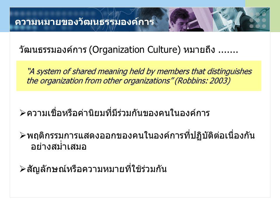 วัฒนธรรมองค์การ (Organization Culture) หมายถึง.......