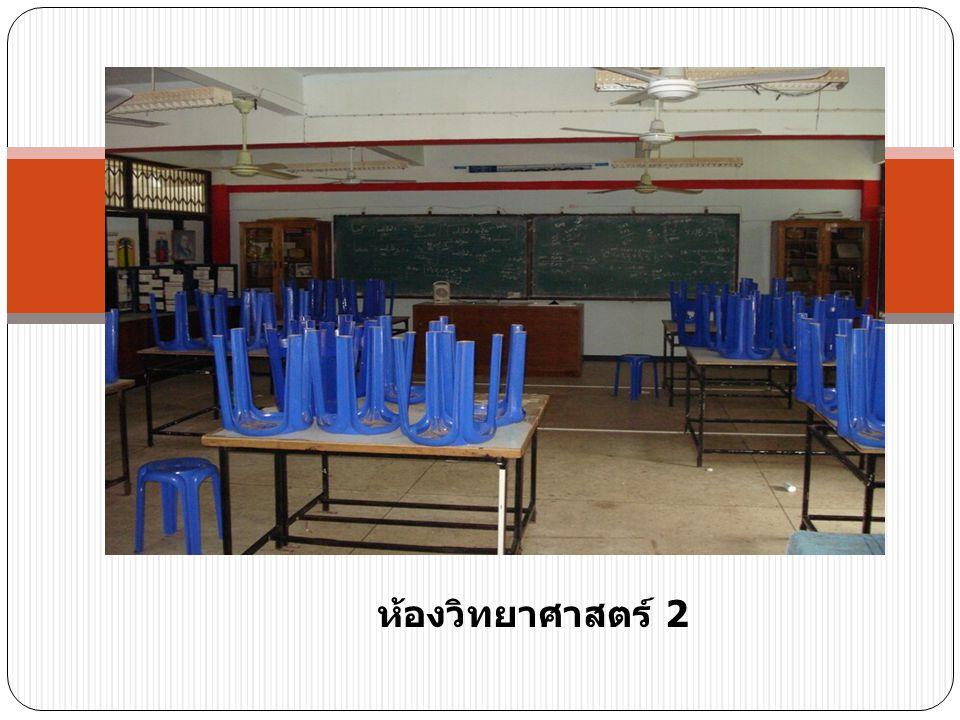 ห้องวิทยาศาสตร์ 2