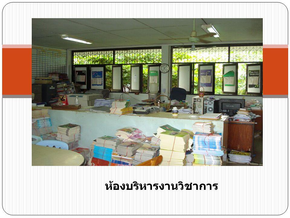 ห้องบริหารงานวิชาการ