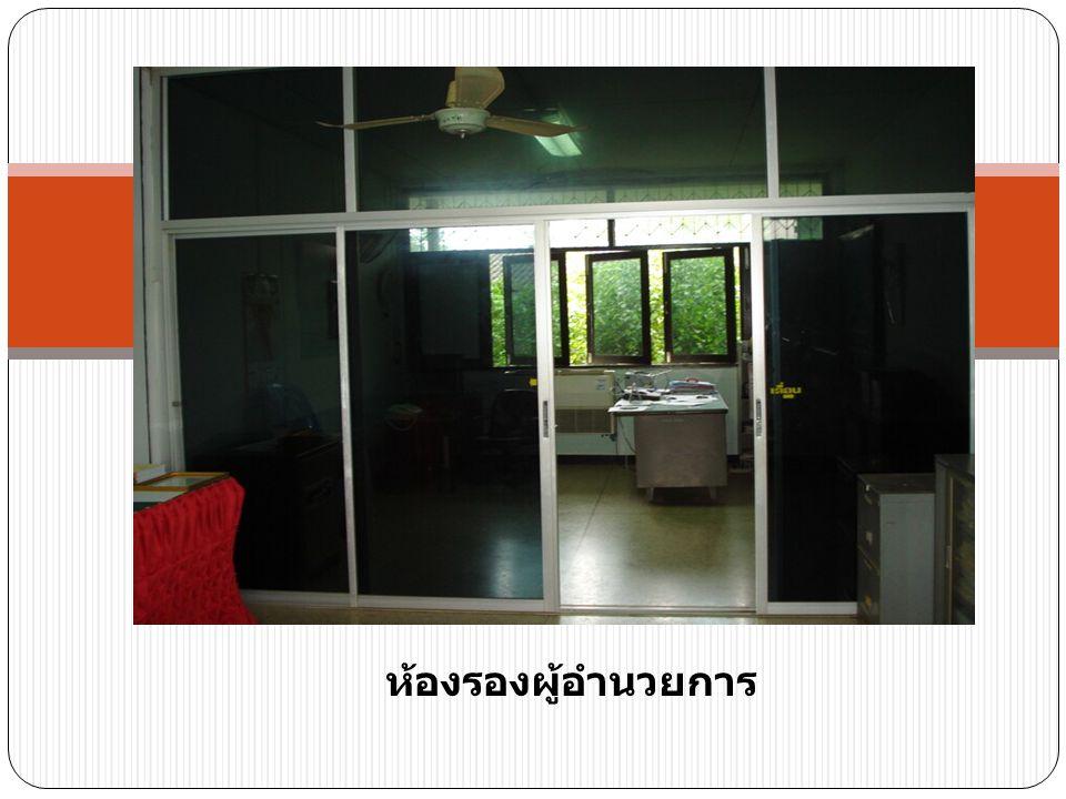 ห้องรองผู้อำนวยการ