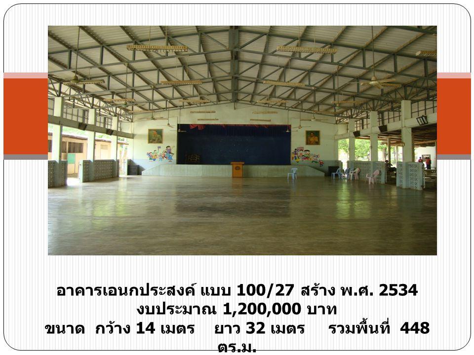 อาคารเอนกประสงค์ แบบ 100/27 สร้าง พ. ศ. 2534 งบประมาณ 1,200,000 บาท ขนาด กว้าง 14 เมตร ยาว 32 เมตร รวมพื้นที่ 448 ตร. ม.
