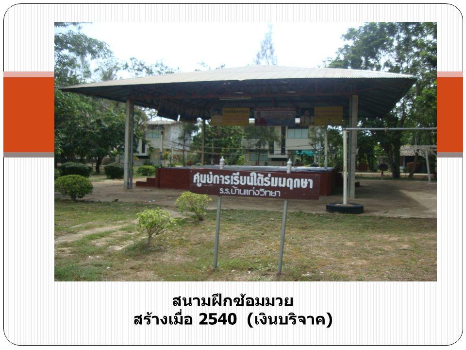 สนามฝึกซ้อมมวย สร้างเมื่อ 2540 ( เงินบริจาค )